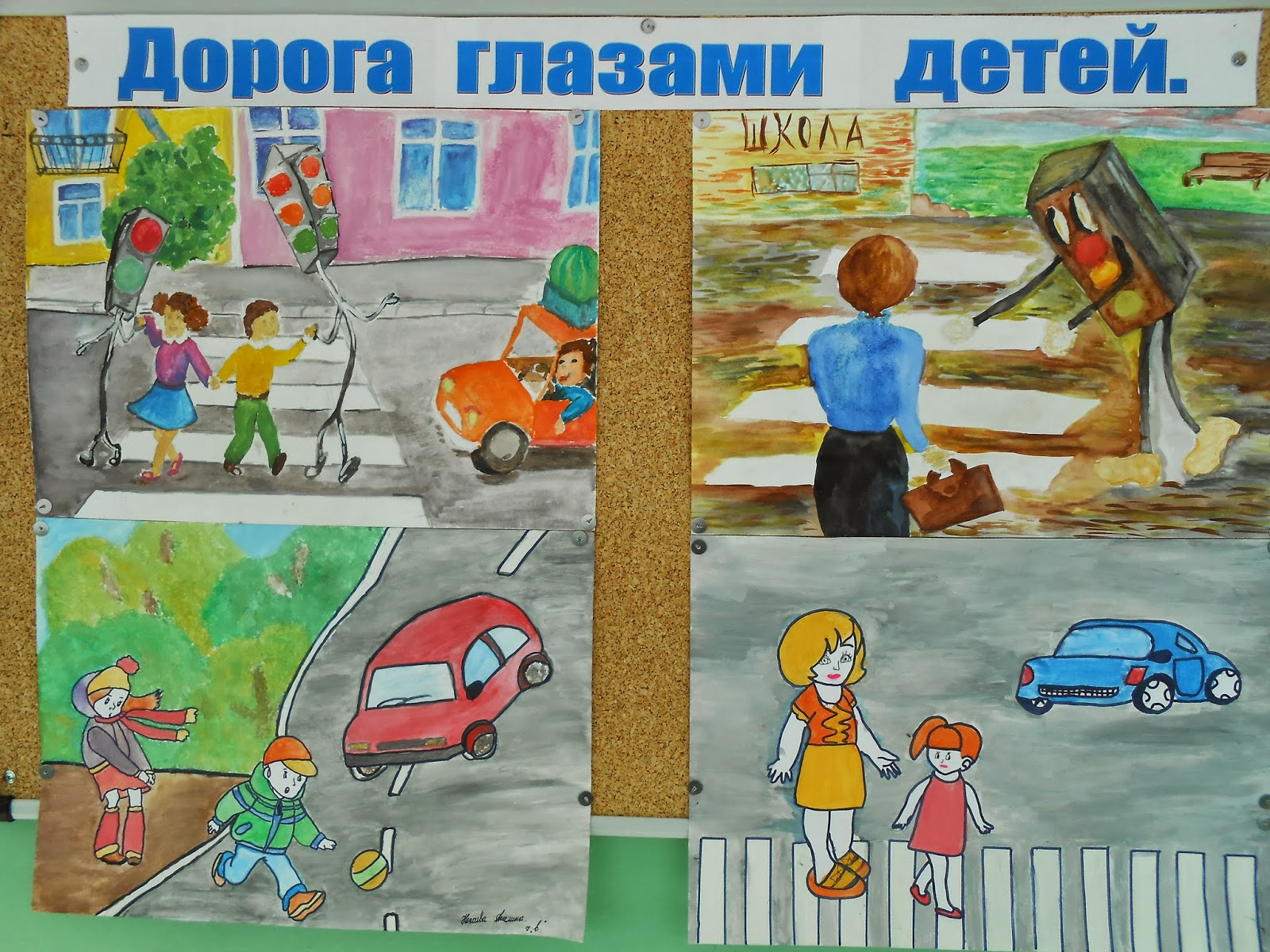 дорога глазами детей фото рисунки